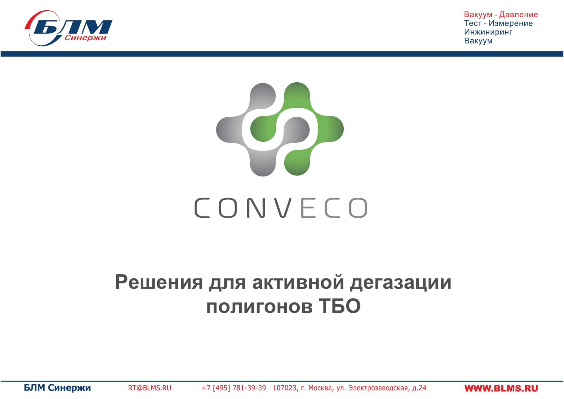 Решения БЛМ Синержи - активная дегазация полигонов ТБО