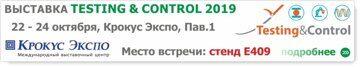 Тестинг и Контрол 2019 - стенд Е409 (БЛМ Синержи)