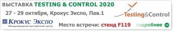Тестинг и Контрол 2020 - стенд F119 (БЛМ Синержи)