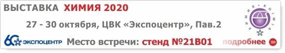 Химия 2020 - стенд 21В01 (БЛМ Синержи)