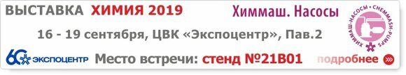 Химия 2019 - стенд 21В01 (БЛМ Синержи)