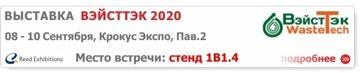ВэйстТэк 2020 - стенд 1B1.4 (БЛМ Синержи)